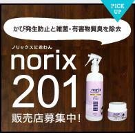 norix201